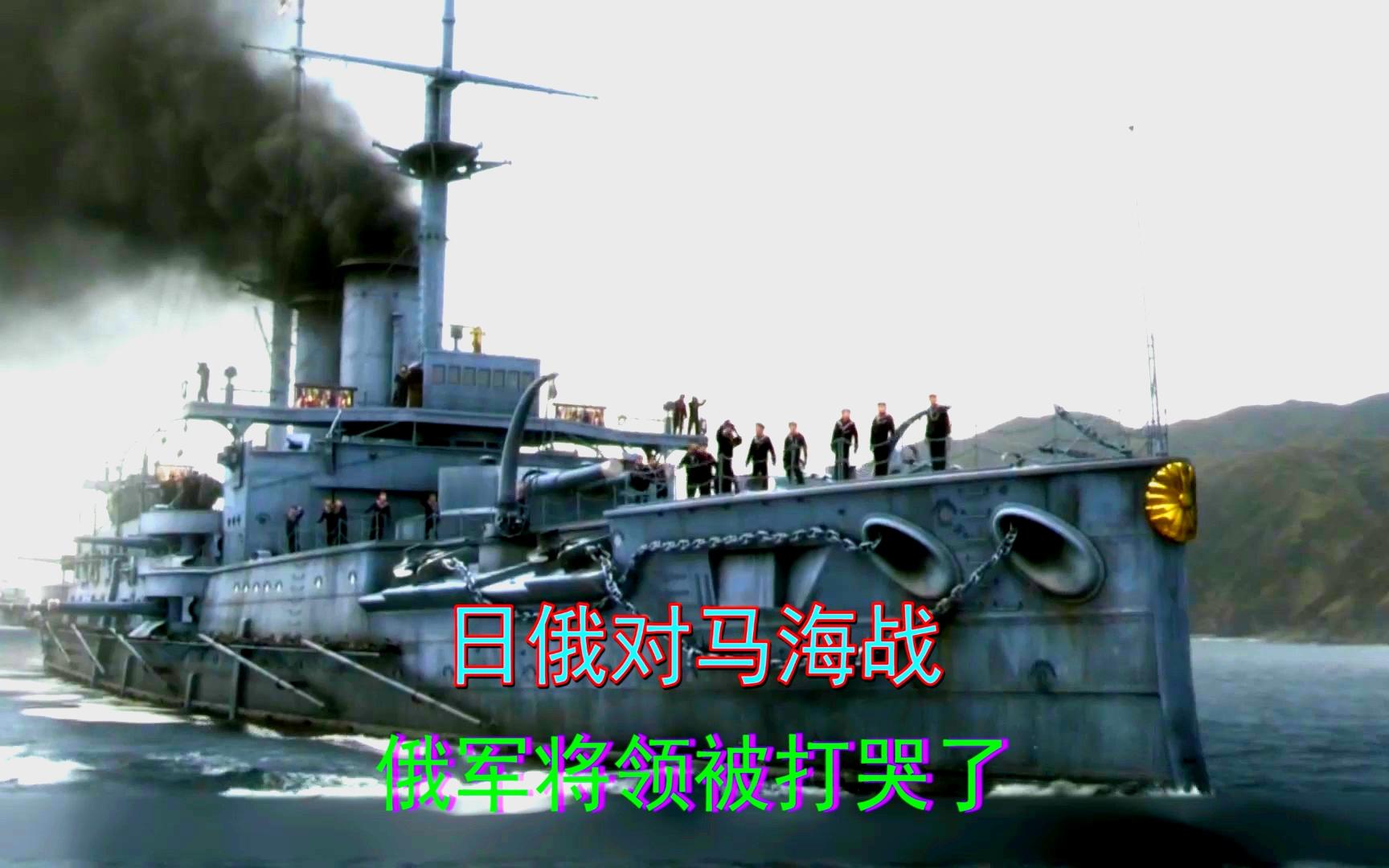 日本海军超级变态,对马海战打疯了,俄军将领都被打哭,战争片
