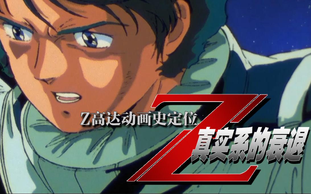 """【可米说】Z高达的动画史定位与""""真实系""""的衰退"""