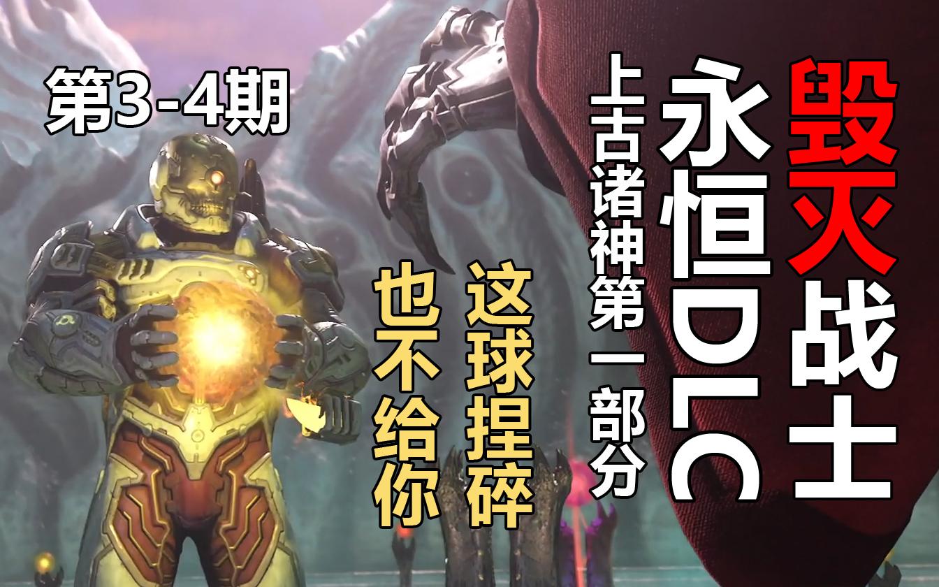 [这球捏碎也不给你!]毁灭战士:永恒DLC[The Ancient Gods第一章]实况第3-4期