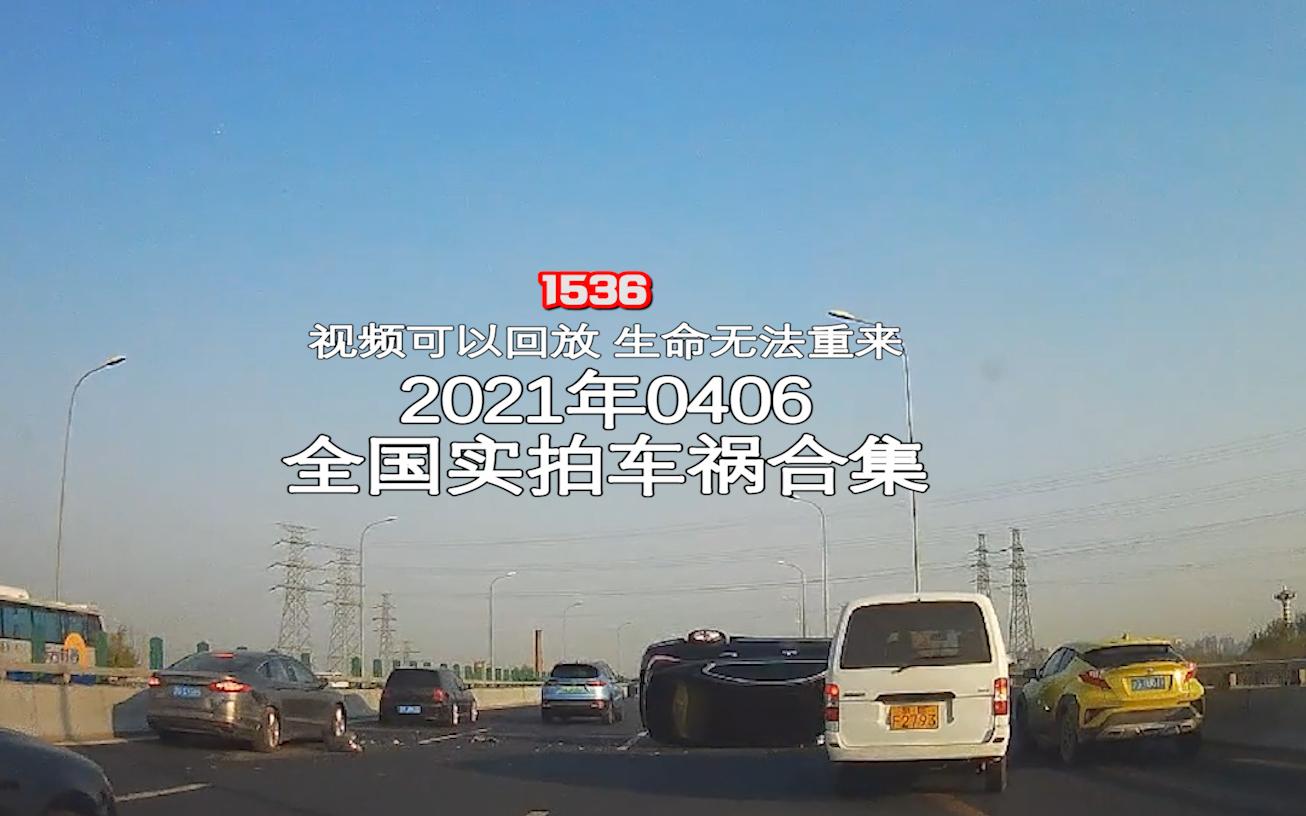 1536期:台铁事故画面曝光,列车高速撞击工程车后出轨,一瞬间的事【20210406全国车祸合集】