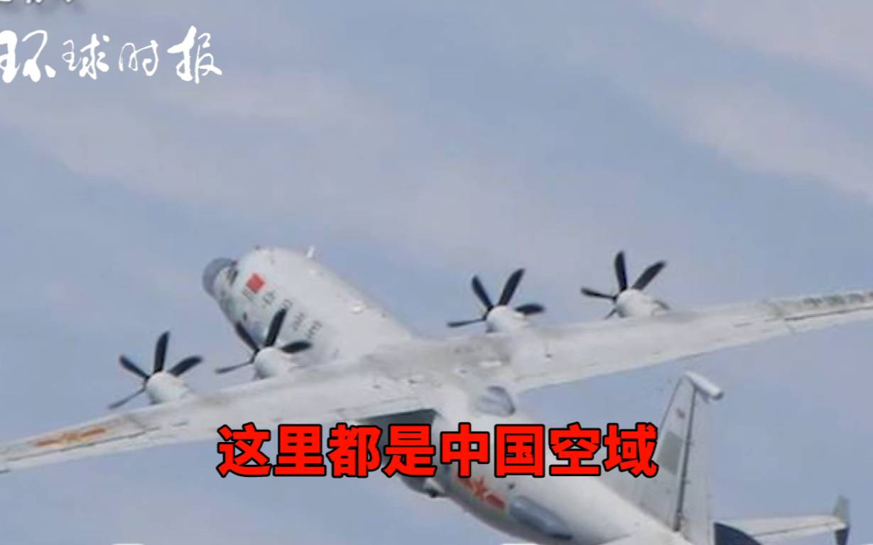 """解放军军机喊话台军:""""这里都是中国空域!"""""""