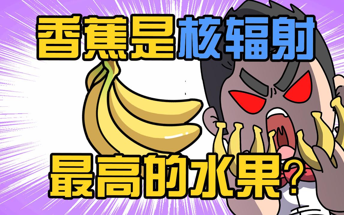 吃一根香蕉受到的核辐射比玩一小时手机高?