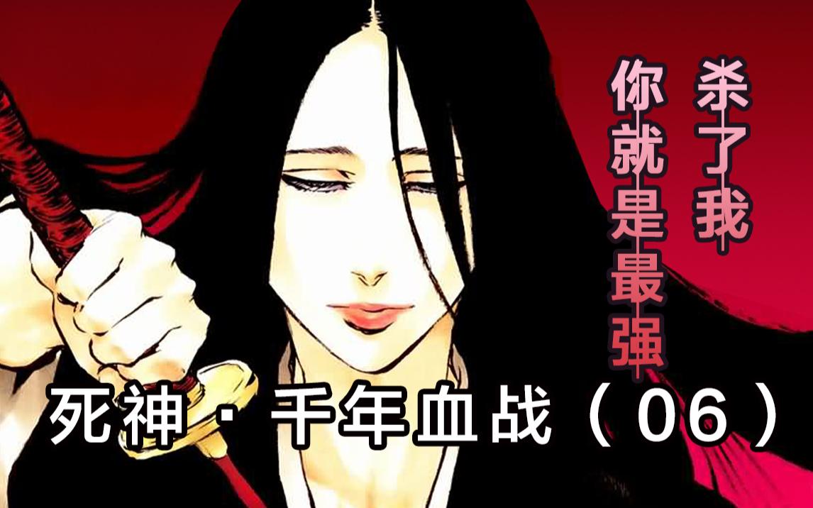 【死神】卯之花传授剑八之名!一护的身世之谜即将揭开!06