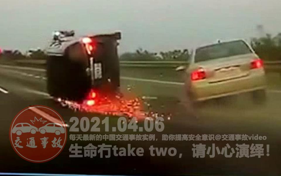 中国交通事故20210406:每天最新的车祸实例,助你提高安全意识