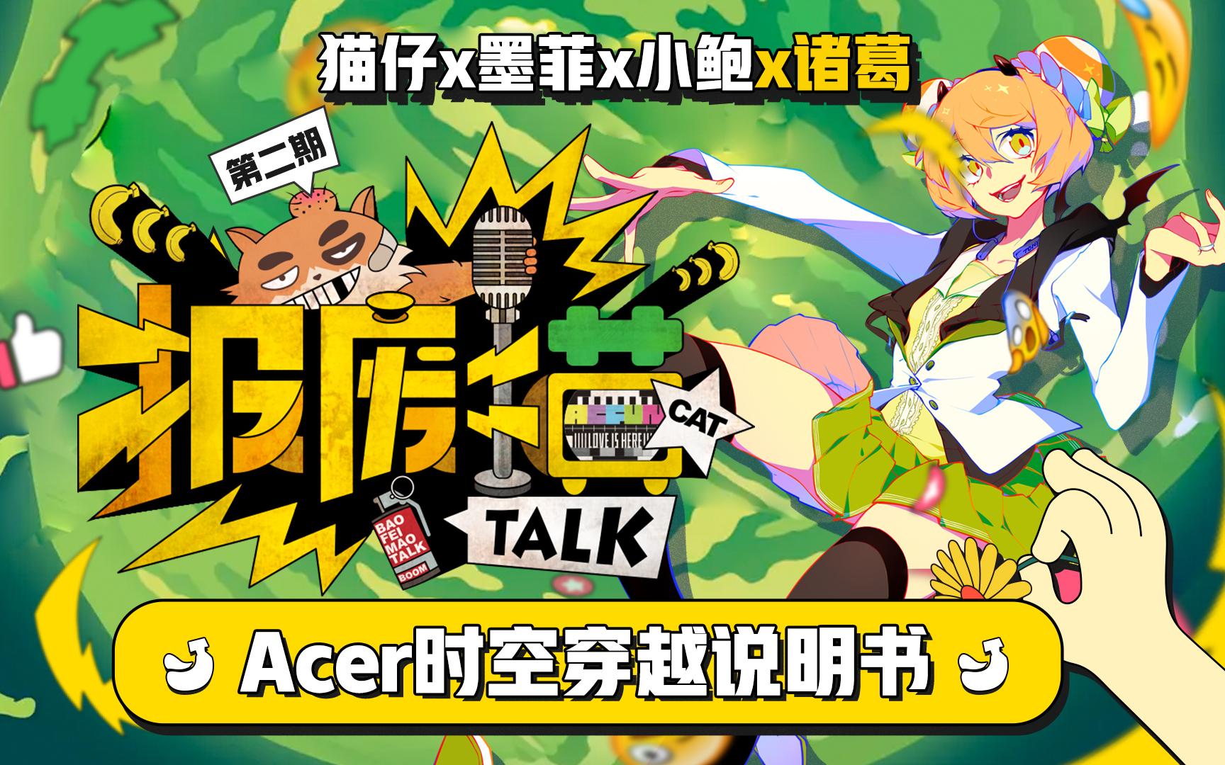 【报废猫TALK】第二期 Acer穿越说明书