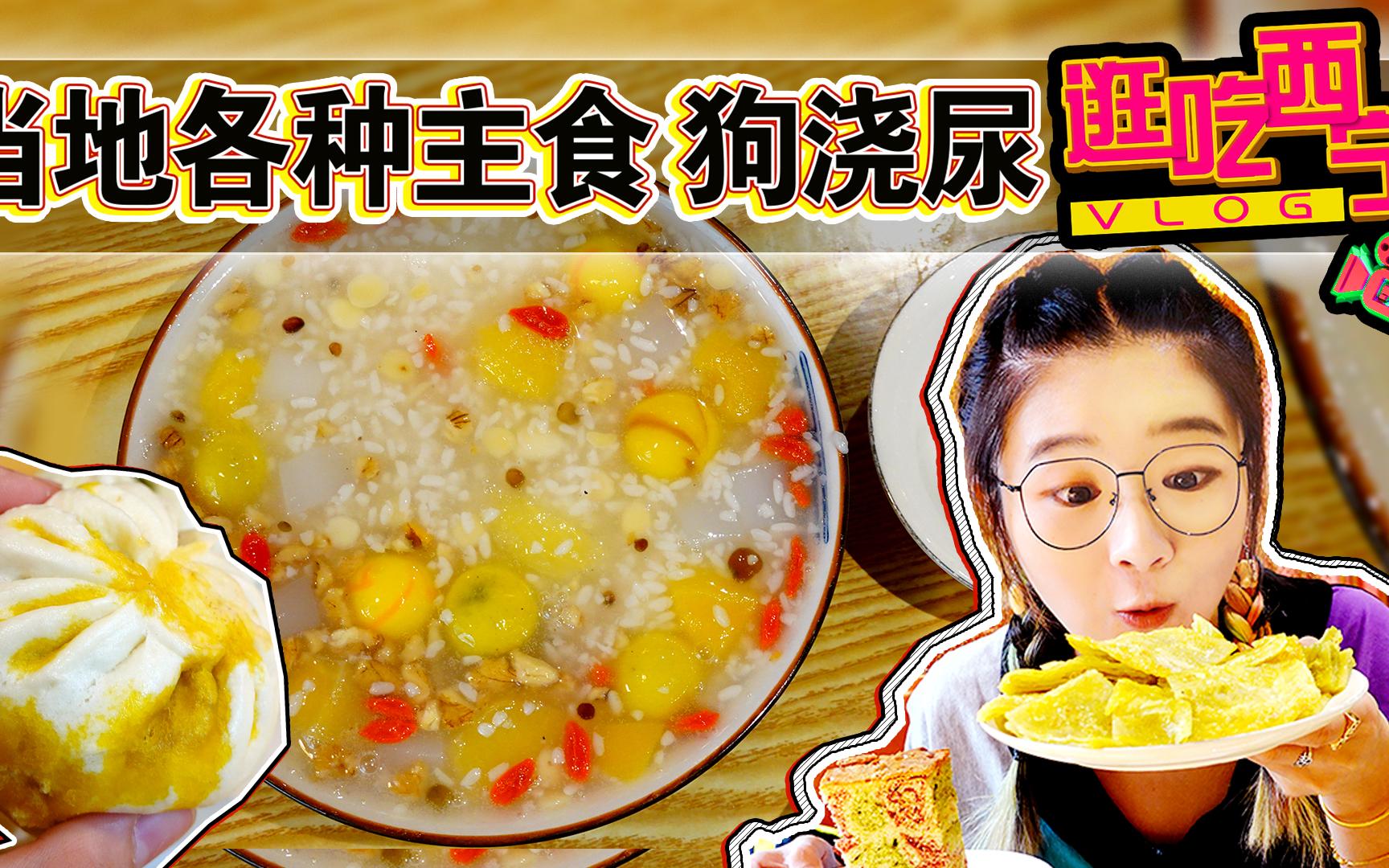【逛吃西宁】早餐系列!当地特色主食、流油包子~狗浇尿可好吃!