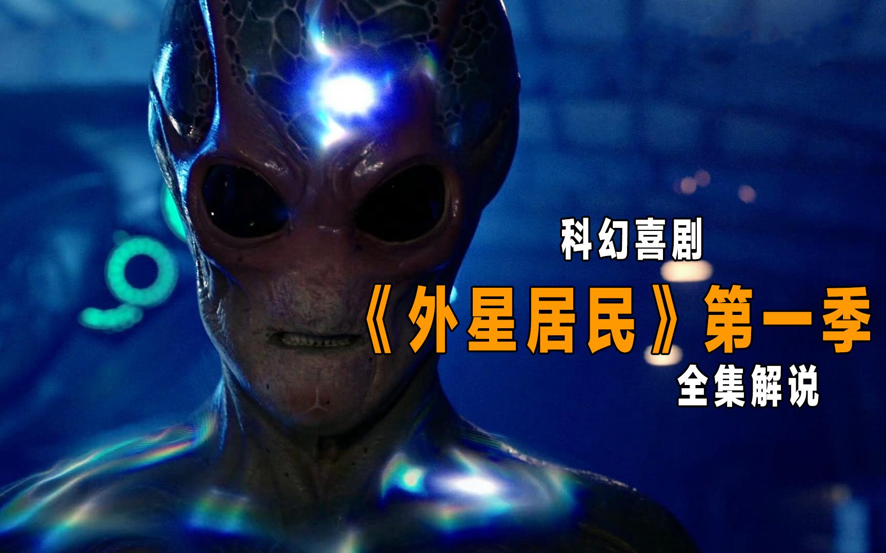 沙雕科幻喜剧《外星居民》第一季全集解说!