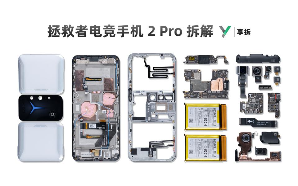 【享拆】拯救者电竞手机2 Pro拆解:为了散热,联想沨了