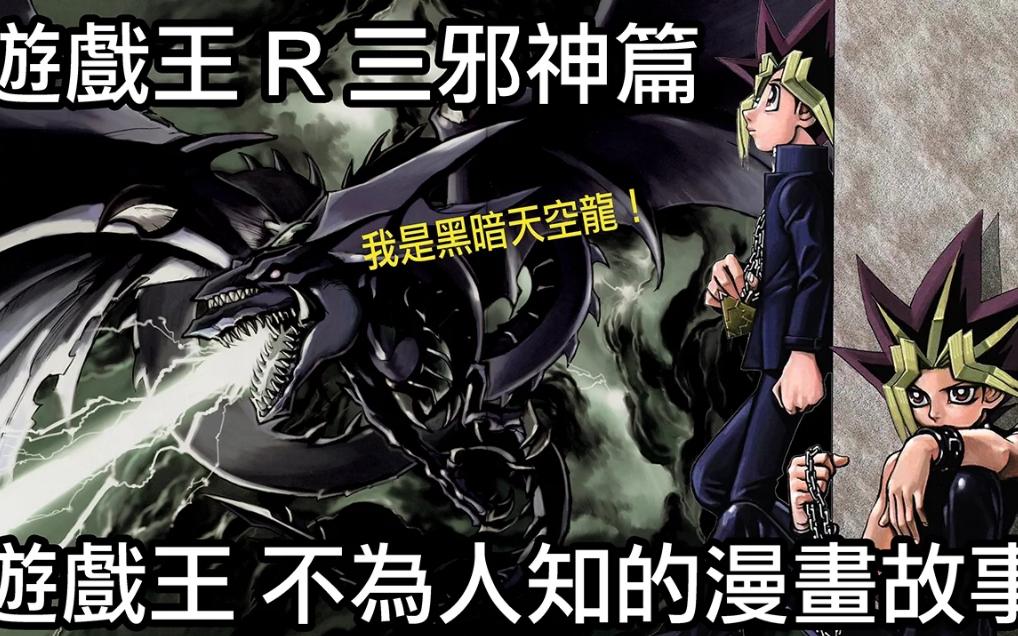 老爹讲动画游戏王漫画【不为人知的故事】游戏王R 三邪神篇