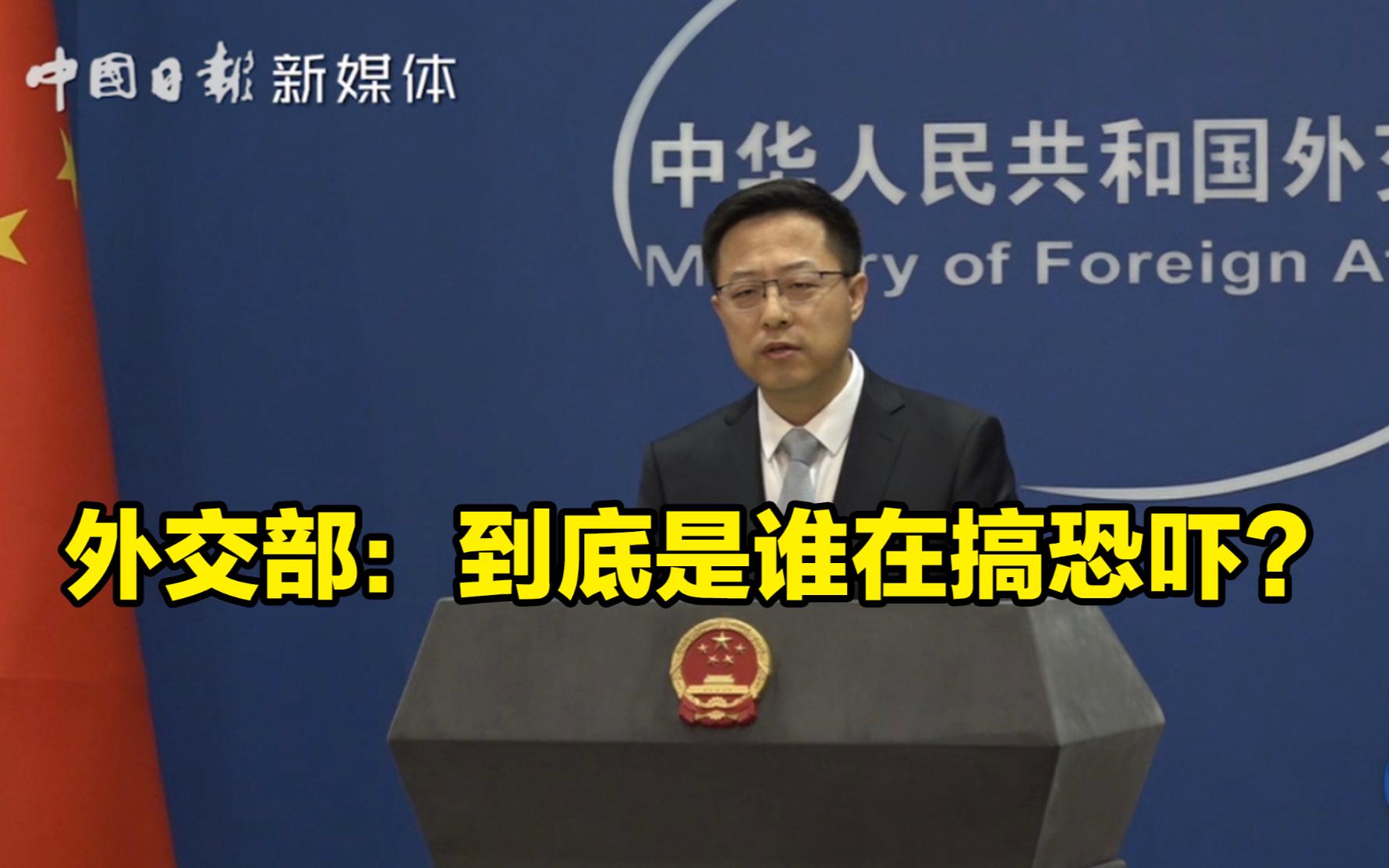 """美诬称中国在台海""""恐吓"""" 赵立坚:中国军舰去墨西哥湾耀武扬威了吗?到底是谁在搞恐吓?"""