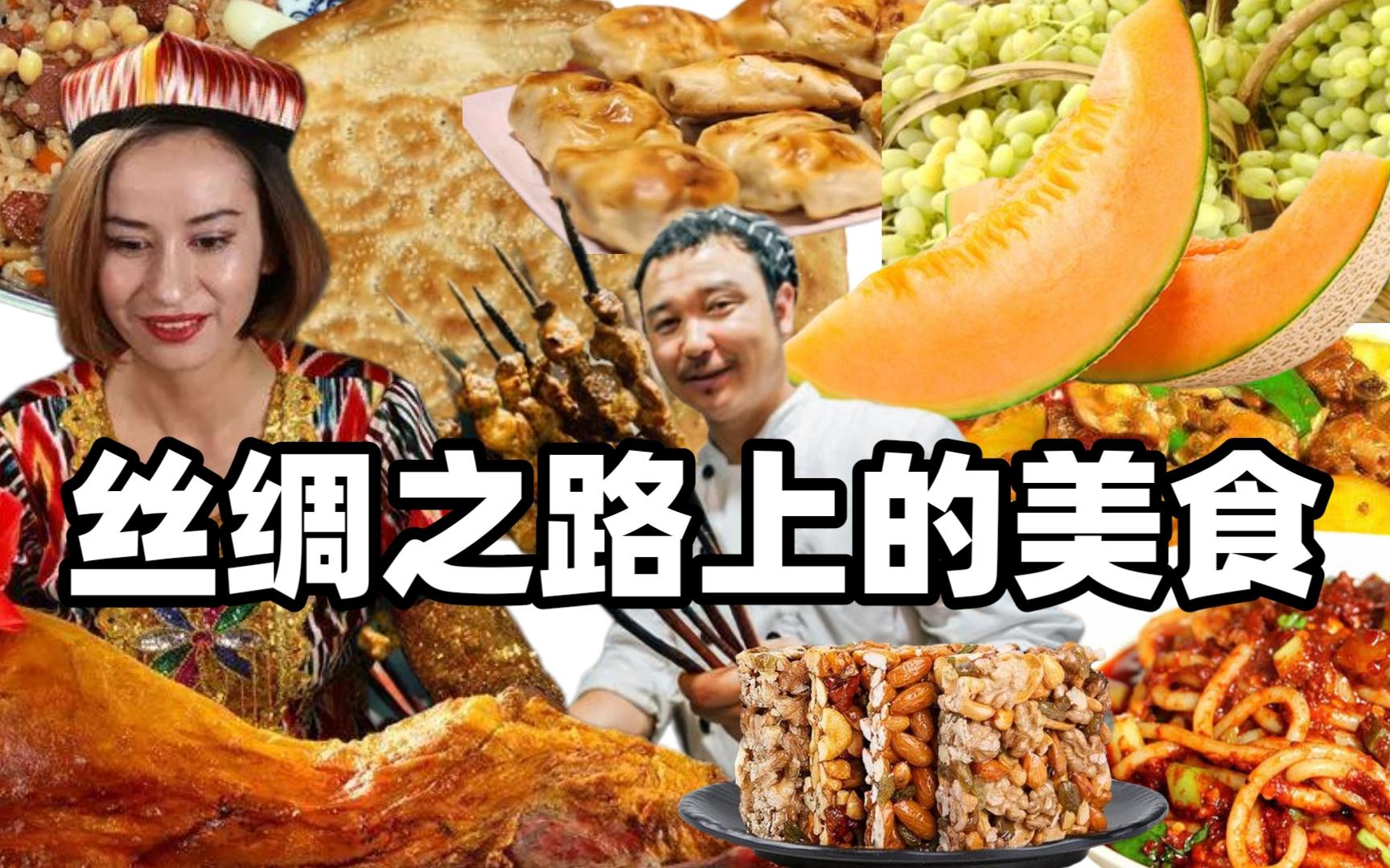 丝绸之路上的美食-第17集-胡杨林中的烧烤