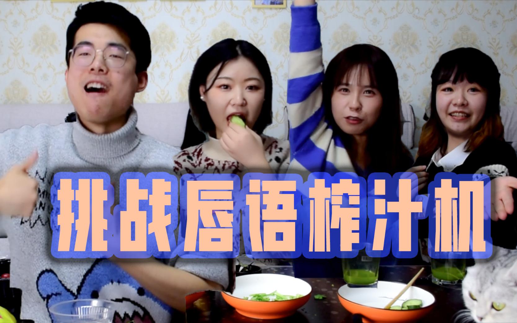 【奇妙李三千】唇语挑战榨汁机!不得不用千奇百怪的姿势展示奇怪的卡片词语