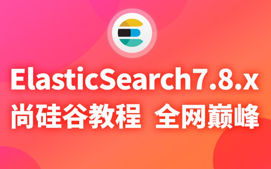 尚硅谷ElasticSearch入门到精通(基于ELK技术栈ElasticSearch7.8.版本)