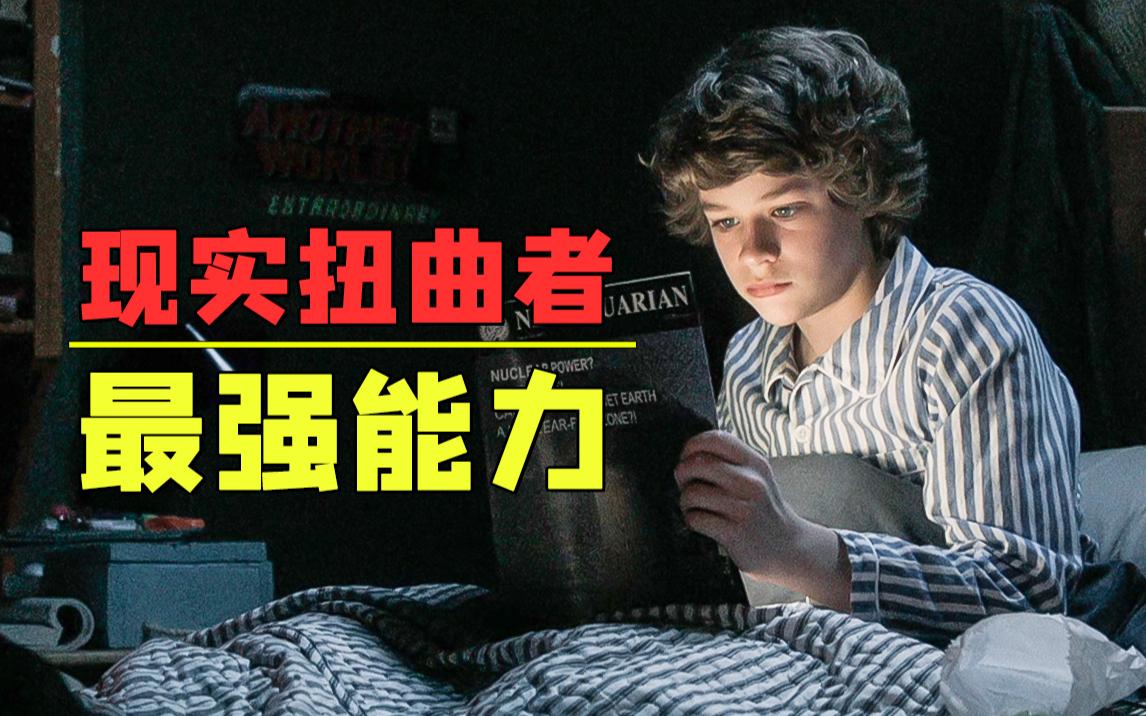 男孩一场躁动春梦竟可以改造现实世界!《好兆头》第三期解析。