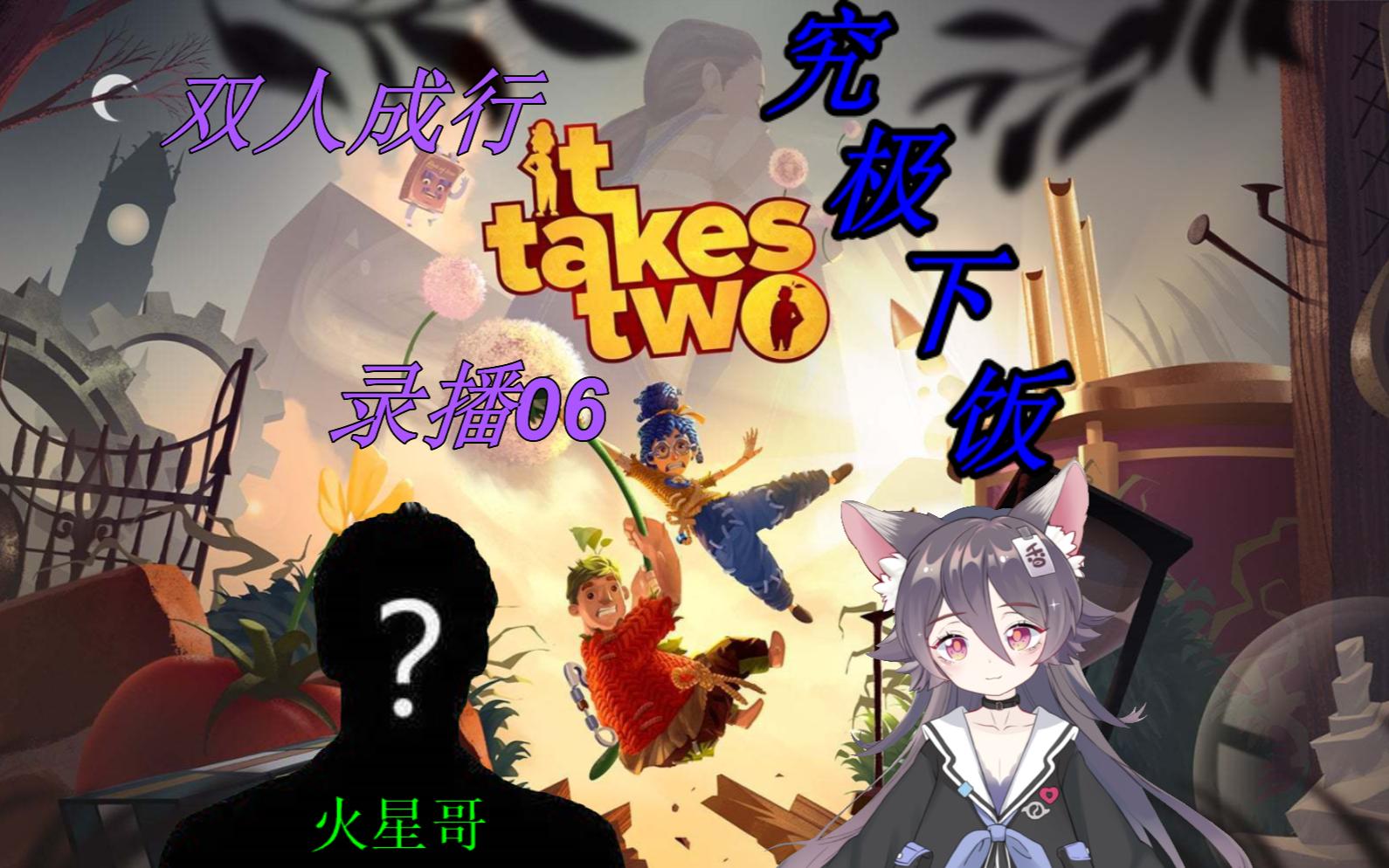 【双人成行】要素颇多的玩具王国,双人成行全流程06