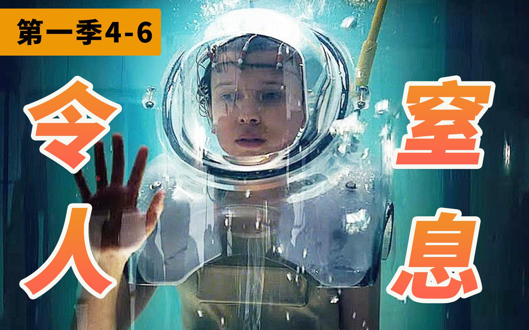 【阿斗】离奇失踪案揭开惊天大秘密!无脸怪物竟来自逆世界?高分美剧《怪奇物语》第一季4-6