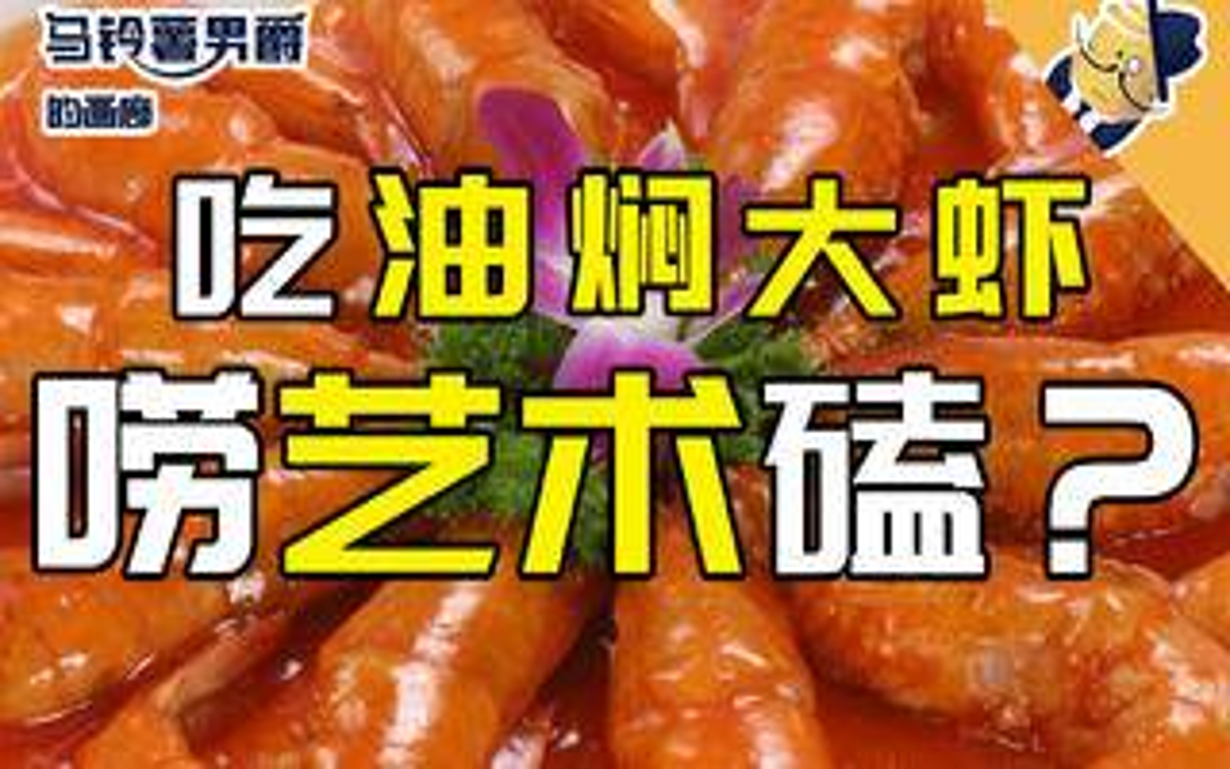 【男爵画廊】吃油焖大虾时,怎么唠艺术嗑!