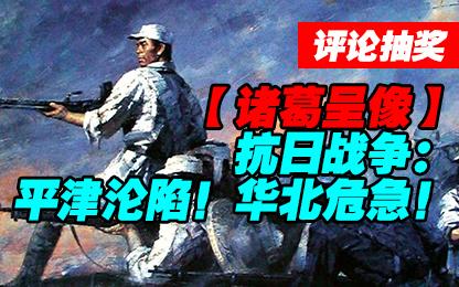 #评论抽奖#【诸葛】抗日战争:平津沦陷!华北危急!