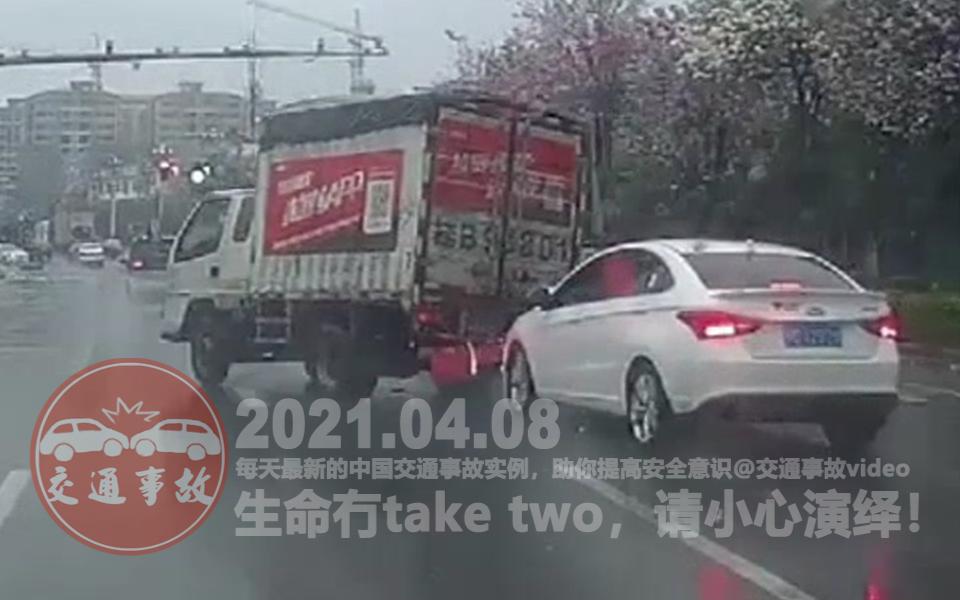 中国交通事故20210408:每天最新的车祸实例,助你提高安全意识