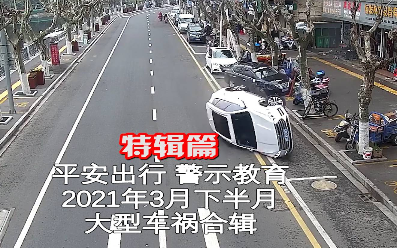 特辑篇:2021年3月下半月大型交通事故汇总