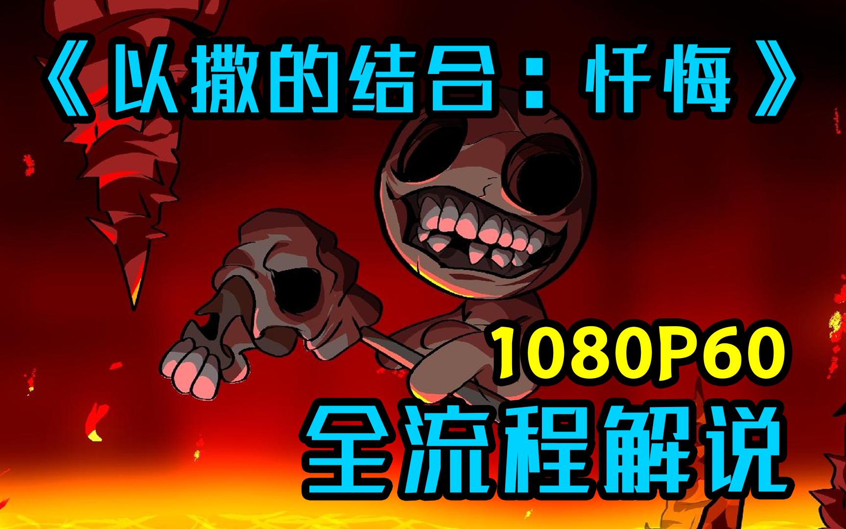 【独家】经典老游全新DLC!《以撒的结合:忏悔》全流程解说(随缘更新中)【QPC】