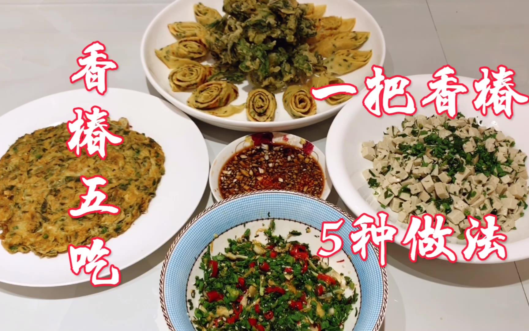 大厨分享香椿5种特色做法,每道都是经典,鲜香味美,营养又好吃