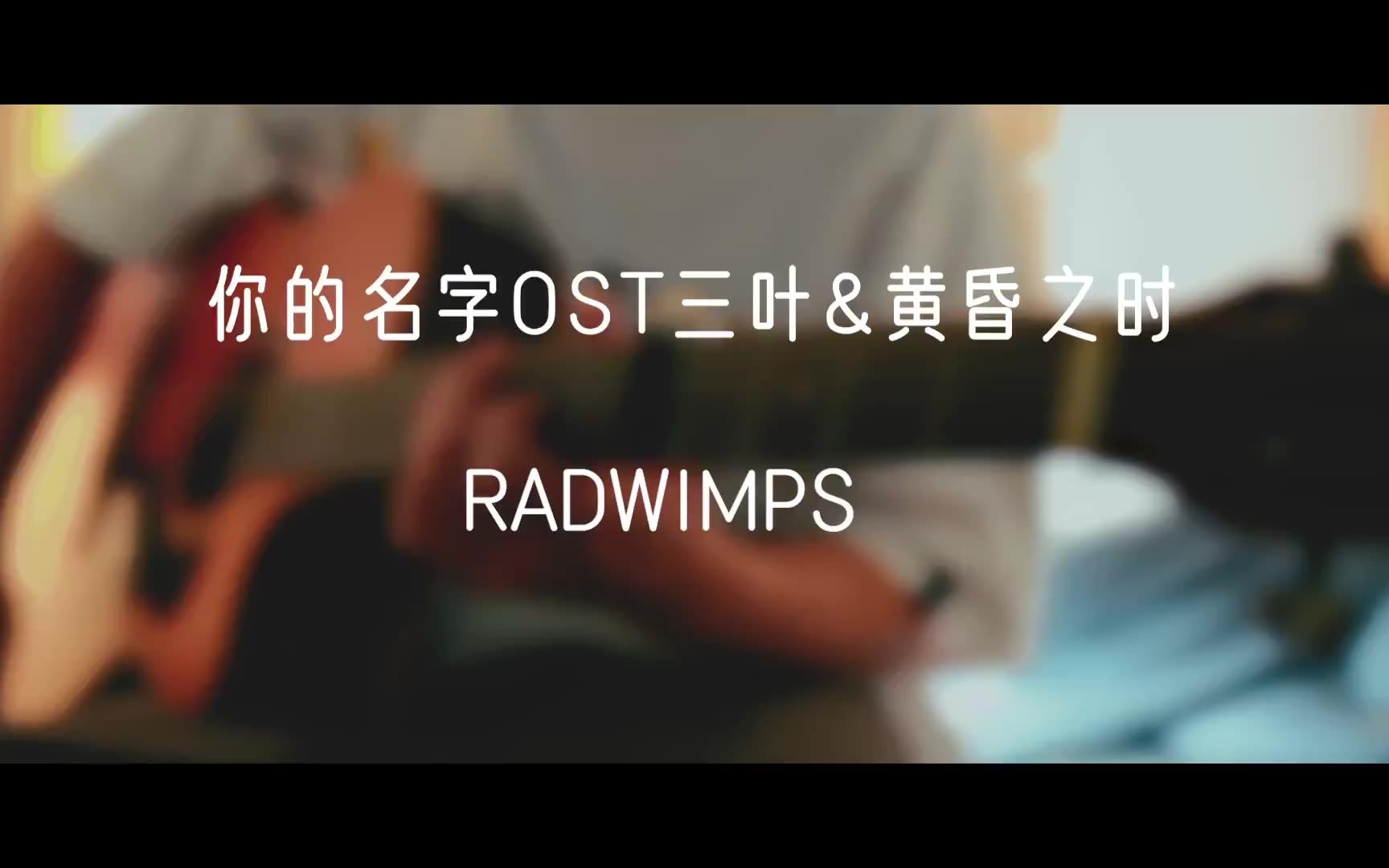 【指弹吉他】你的名字OST - Radwimps 《三叶&黄昏之时》