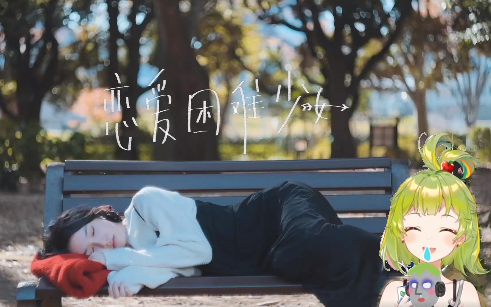 恋爱困难少女【多元翻唱】