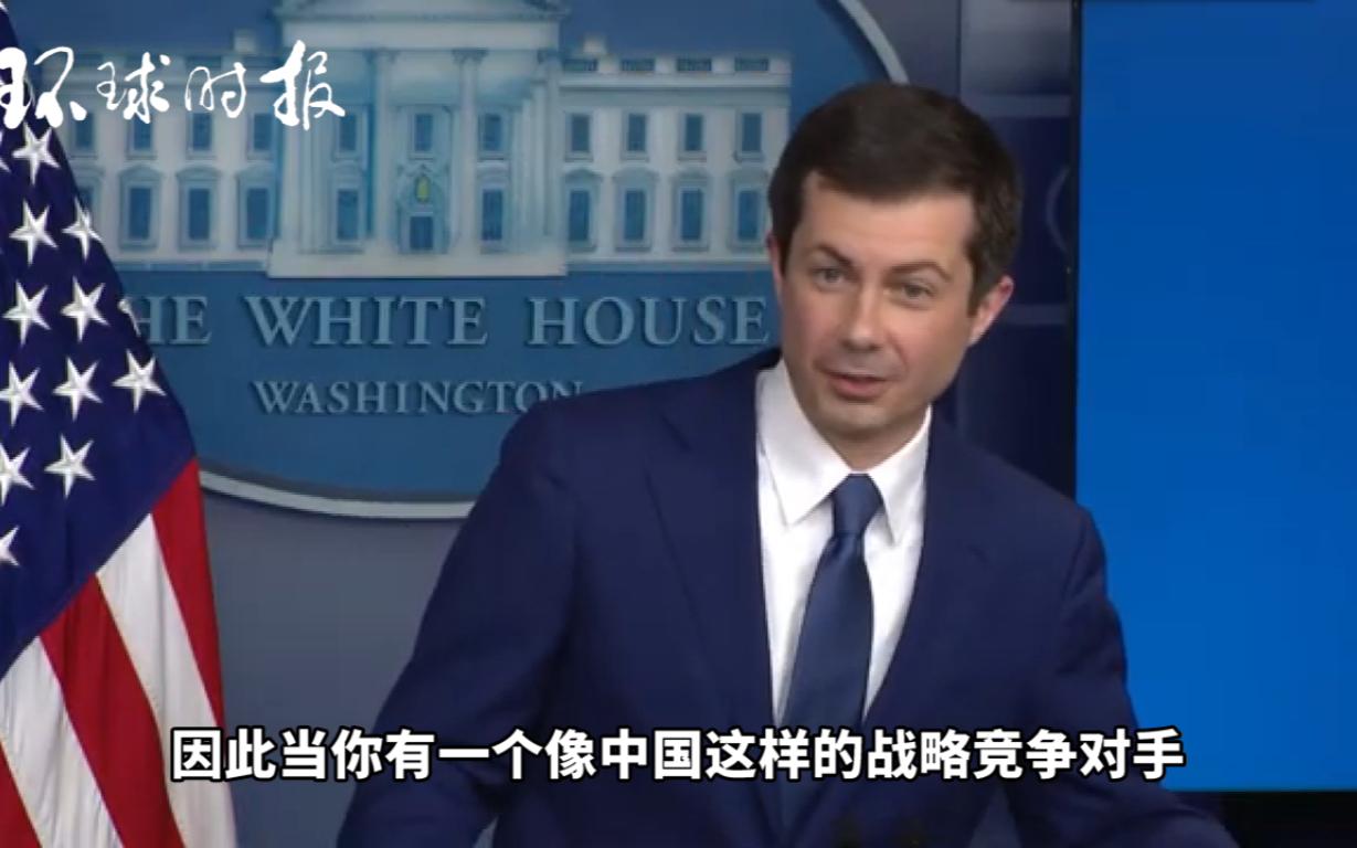 美交通部长:不愿看到中国人享受比美国人更好的基础建设