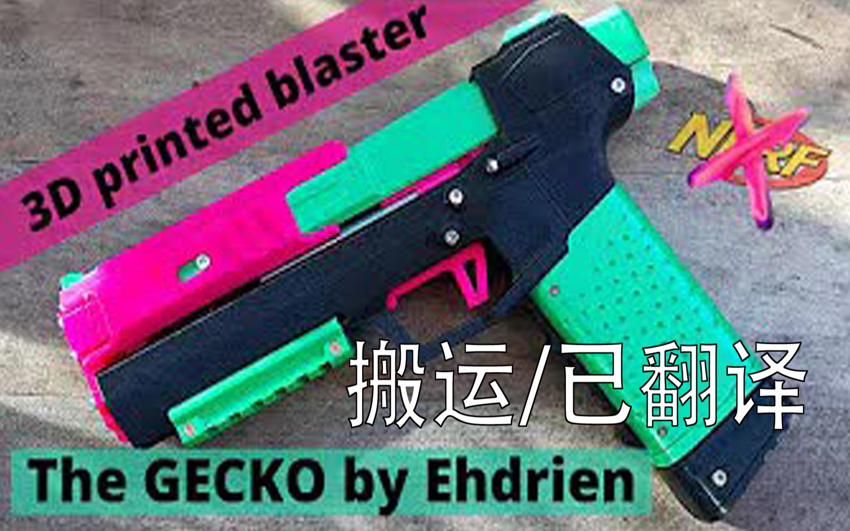"""【搬运/已翻译】Gecko""""壁虎""""软蛋发射器"""