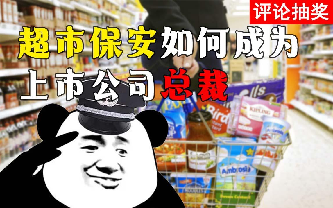 超市保安如何成为上市公司总裁-永辉超市进化史(中)