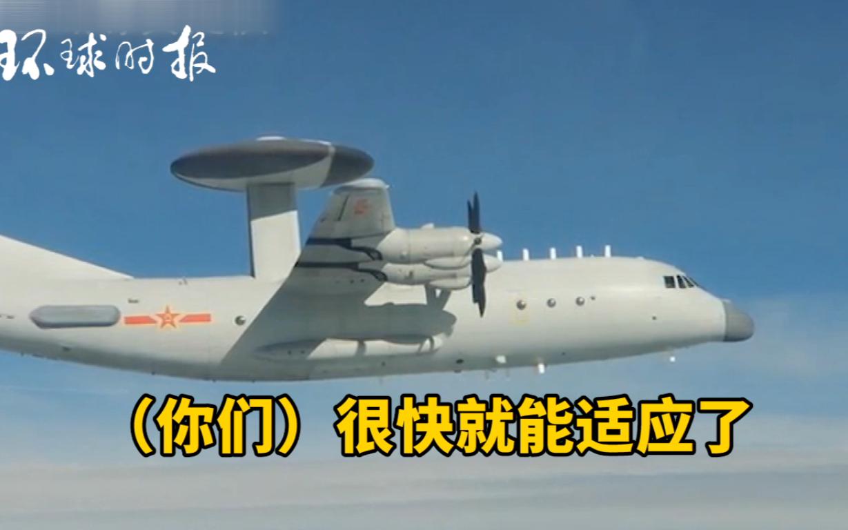 这里都是中国空域!解放军喊话台军你们很快就适应了