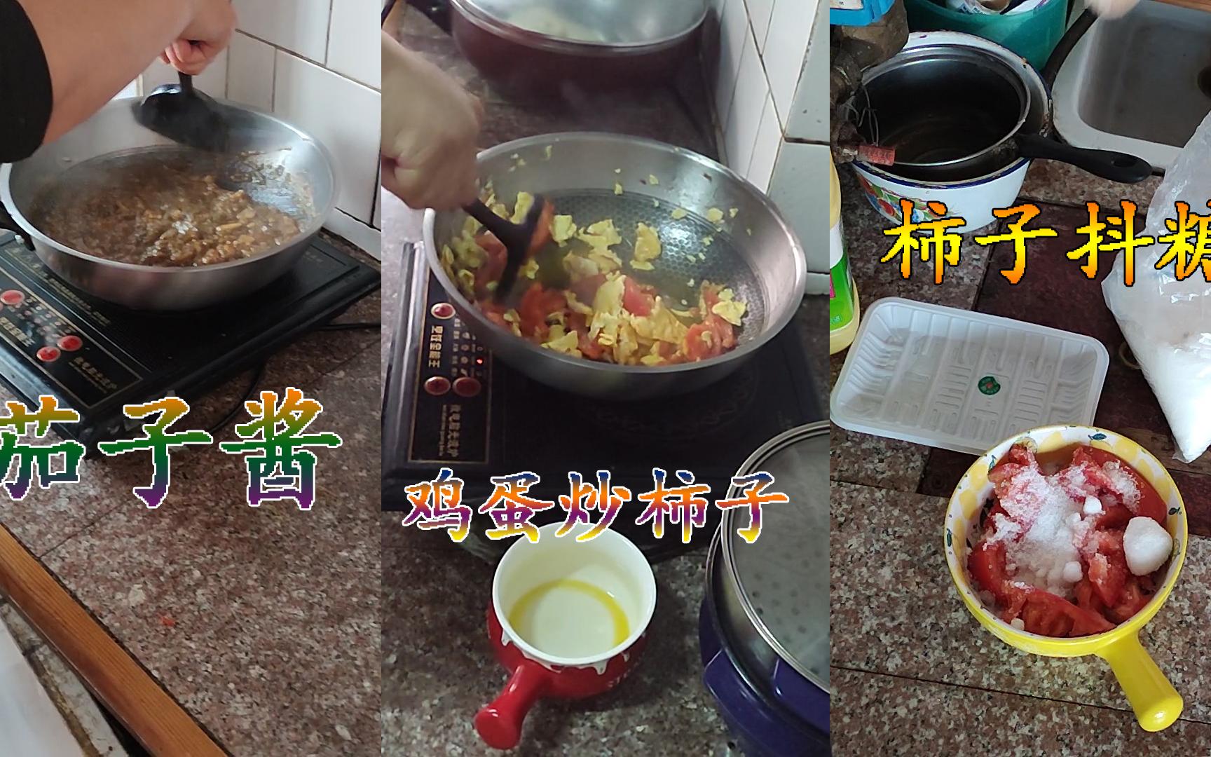 脑瘫小豪晚饭做的是鸡蛋炒柿子,第二天中午妈妈做的茄子酱
