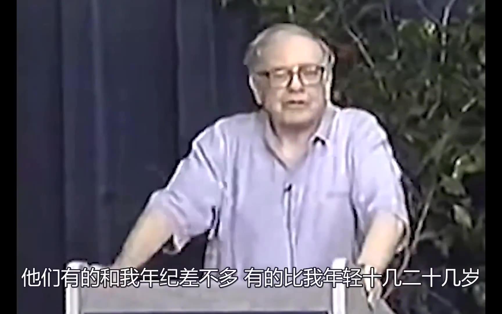 巴菲特一生最经典的演讲