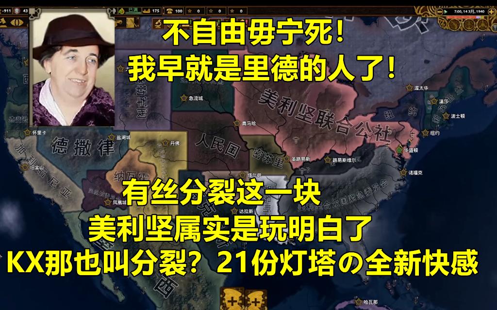 【钢铁雄心4】黄金精神美利坚(速攻篇:禁止老b ai登打牌!)