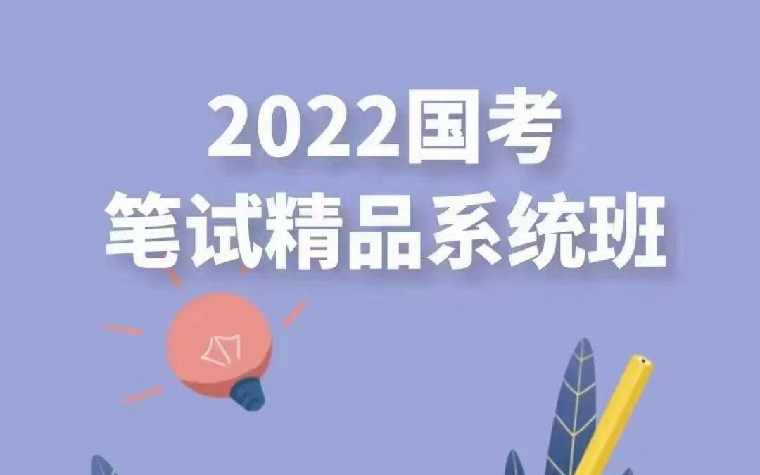 2022国考课程
