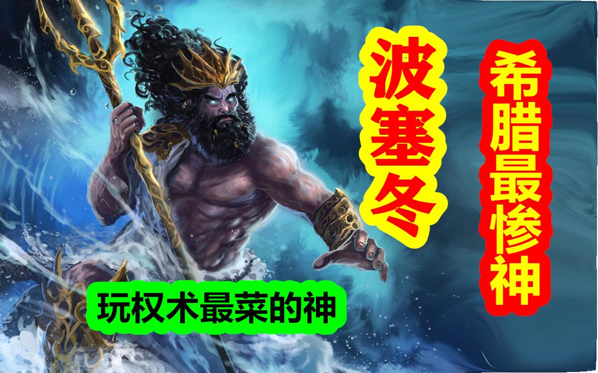 【希腊神话-众神篇 十五期】希腊最惨主神,海神波塞冬被贬凡间。