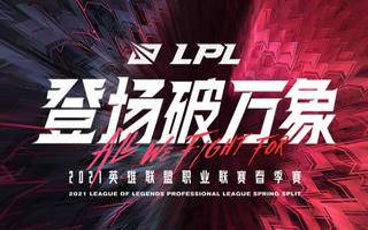 【中文解说】速看2021 LPL春季赛季后赛 败者组 RNG vs TES
