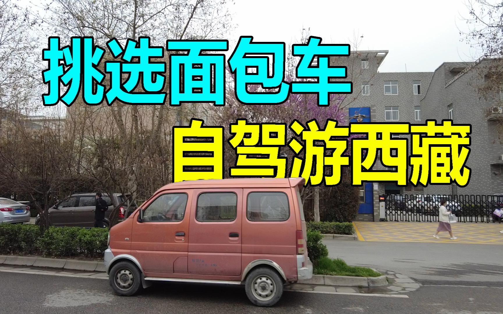 准备开面包车去西藏自驾游,花6000买了一辆车,买完就后悔了