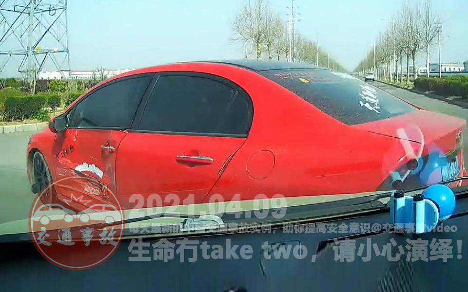 中国交通事故20210409:每天最新的车祸实例,助你提高安全意识