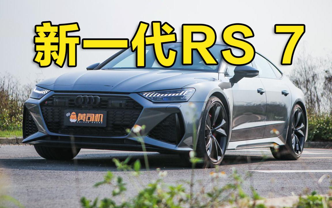 真的能文能武 黄司机试新一代RS7