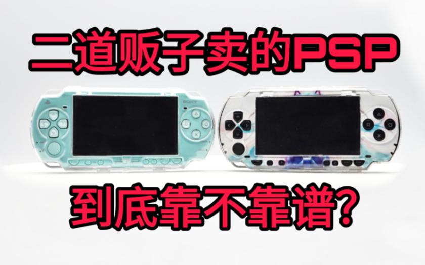 【中古电玩】闲鱼二道贩子卖的PSP,到底靠不靠谱,能否正常运行呢?