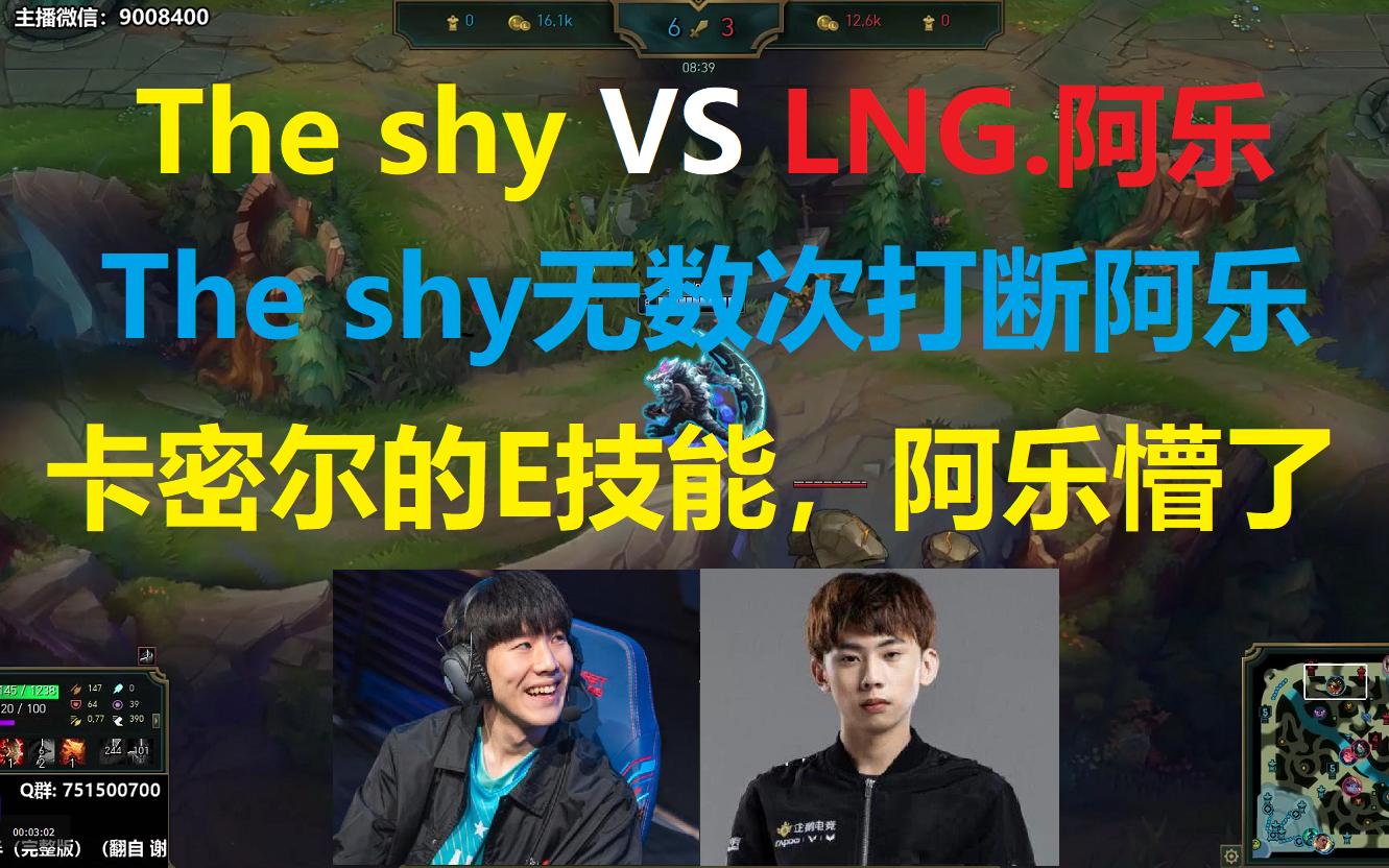 The shy VS LNG.阿乐,羞男无数次打断阿乐卡密尔的E技能,阿乐人都懵了!