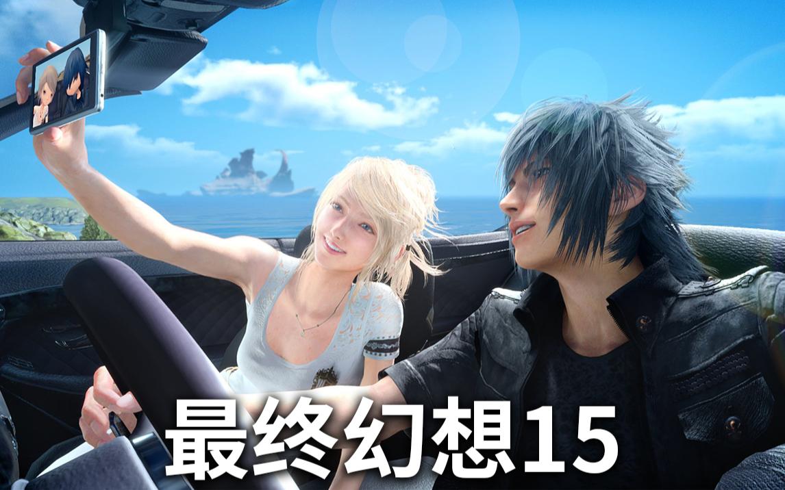【最终幻想15】全主线剧情流程视频 最高画质