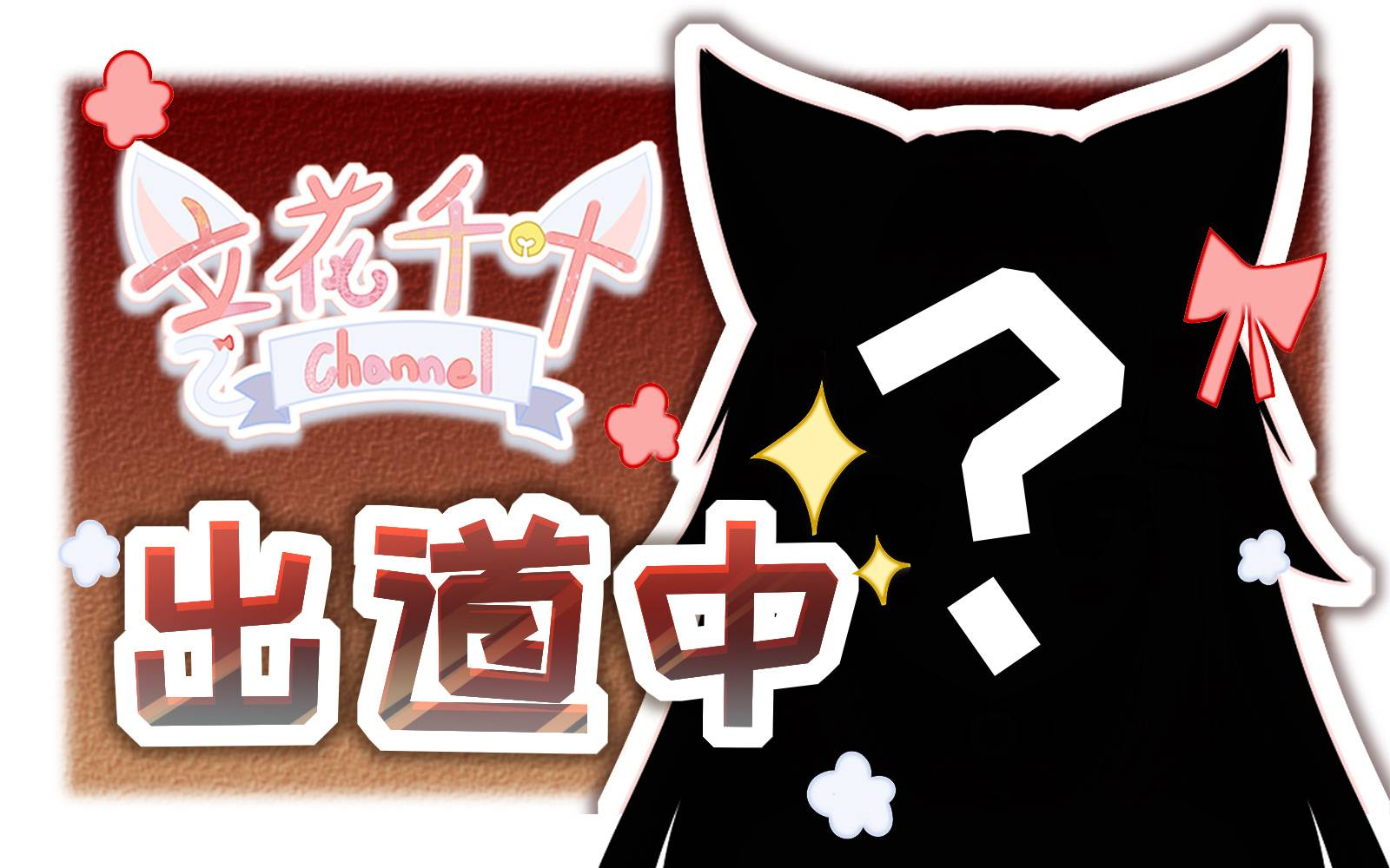 【出道首播】不懂爱的猫咪、与dd酱的故事