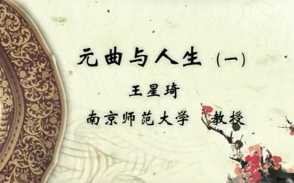 【公开课】【南京师范大学】元曲与人生 全4讲 主讲-王星琦