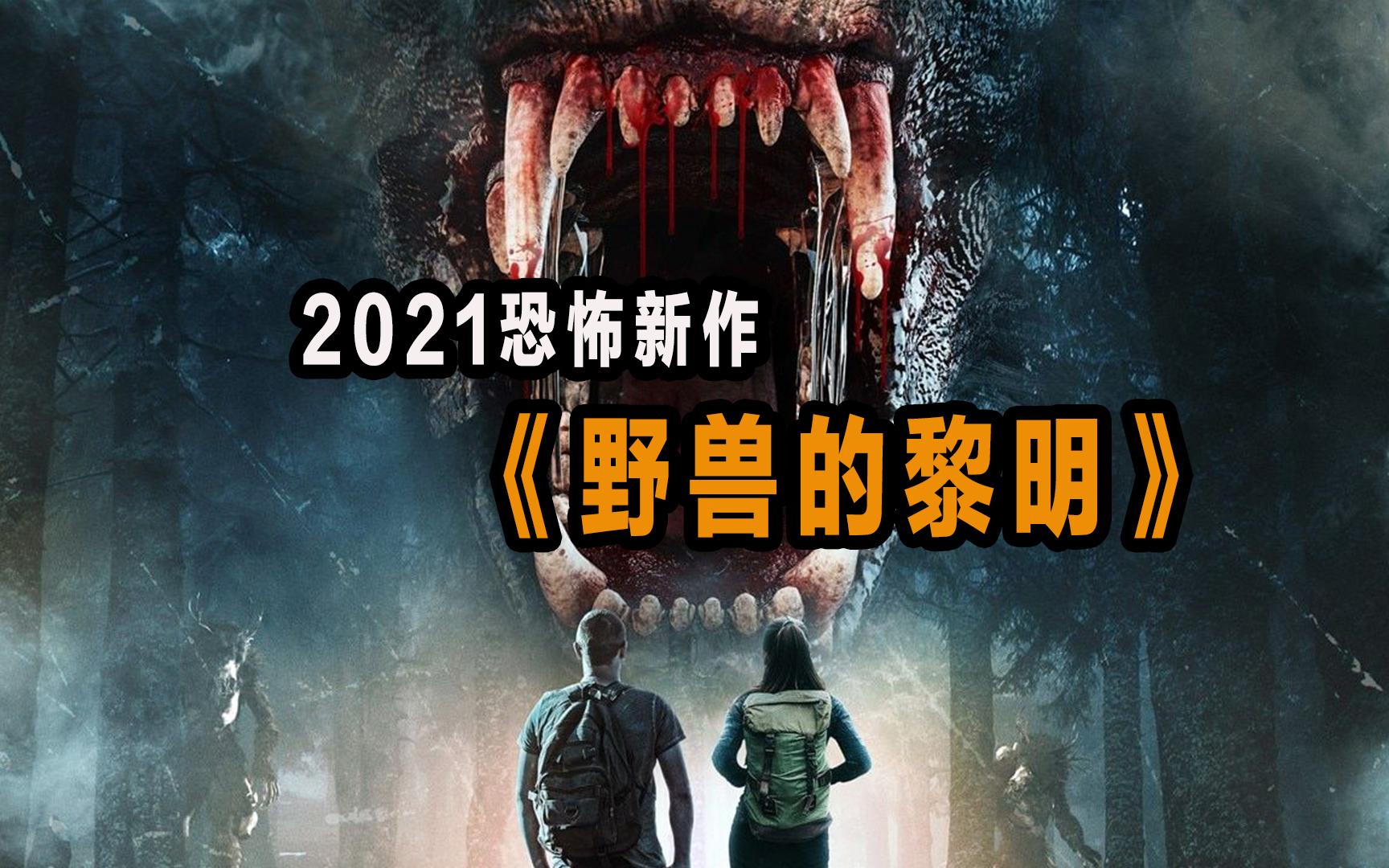 这不仅是大脚怪的真相:12分钟看完2021最新恐怖电影《野兽的黎明》