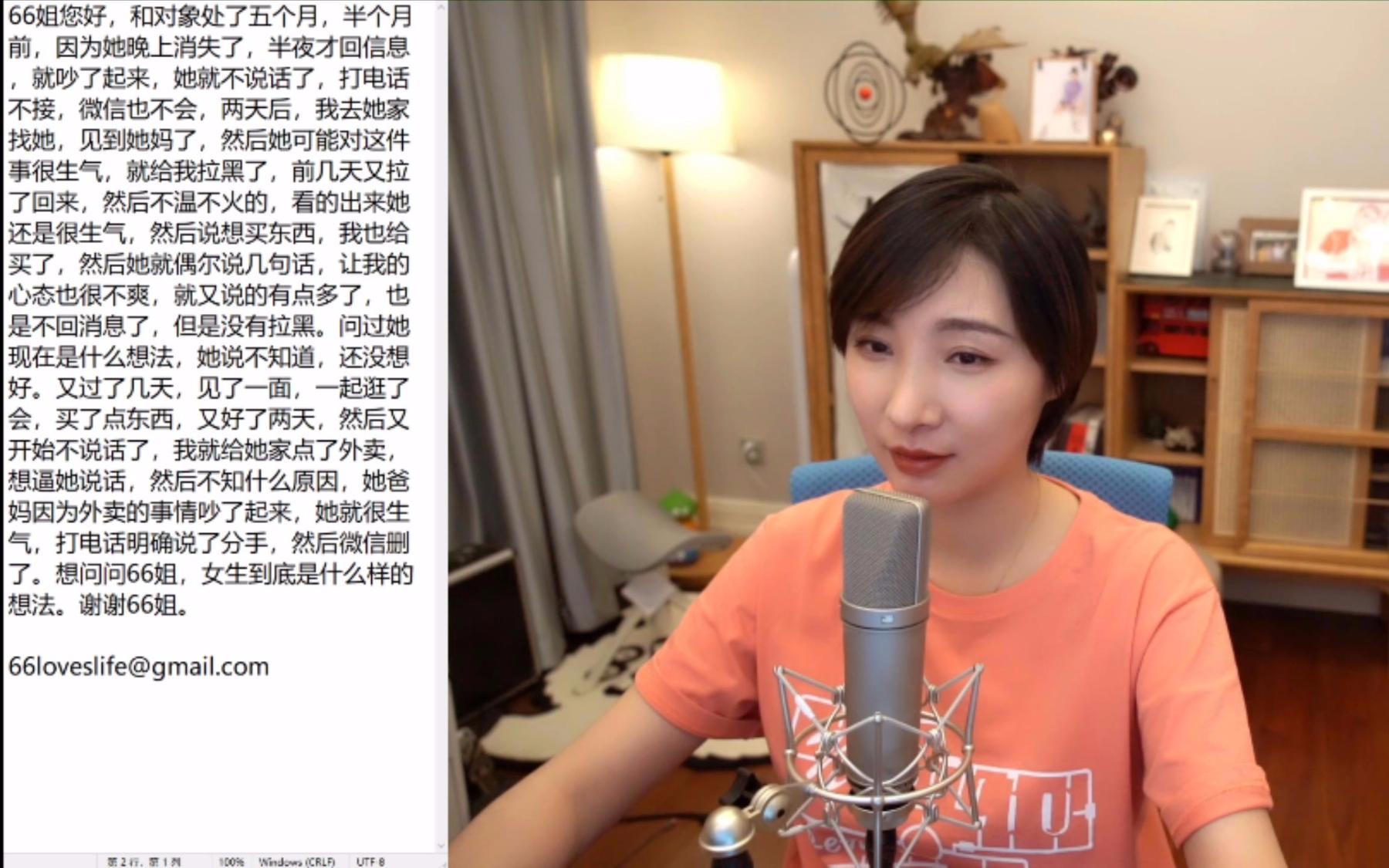 女流-2021.4.11-心灵砒霜(上)