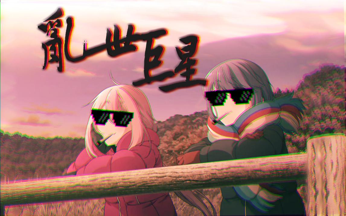 【社会露营】凛哥好!
