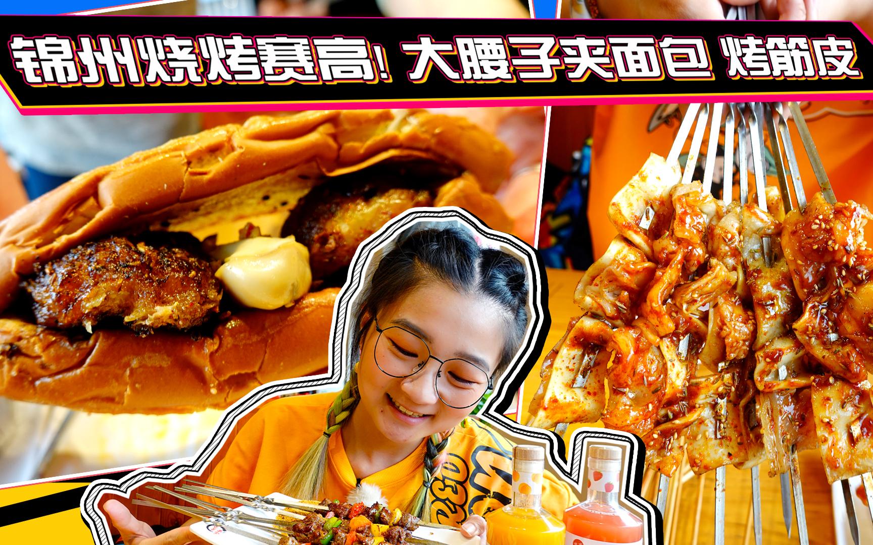 【逛吃北京】常去的锦州烧烤!烤面包夹大腰子,配上新到的草莓酒